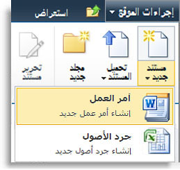 """تظهر أنواع المحتوى في القائمة """"جديد"""" الخاصة بقائمة أو مكتبة."""