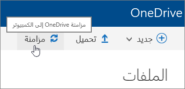 زر مزامنة OneDrive for Business مُميّز