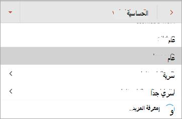 لقطه شاشه لتسميات الحساسية في Office for Android