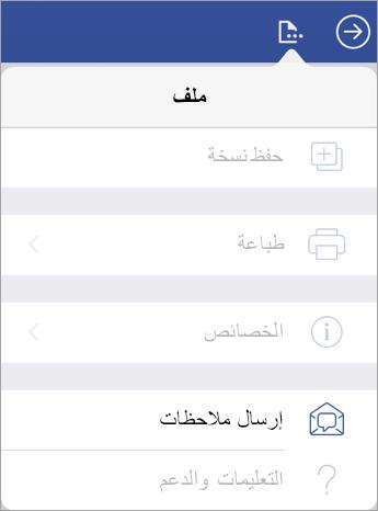 لقطة شاشة لارتباط «إرسال ملاحظات» في Visio لـ iPad