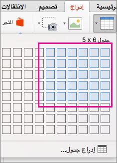 ادراج جدول باستخدام الشبكة