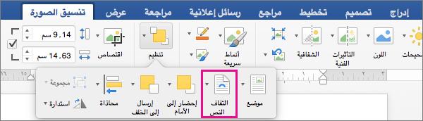 """انقر فوق """"التفاف النص"""" ل# تحديد كيفيه التفاف النص حول صوره او كائن رسومي."""