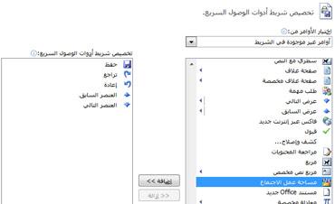 تخصيص شريط أدوات الوصول السريع مع مربع حوار أوامر إضافية