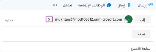 """لقطة شاشة تعرض سطر """"إلى"""" في رسالة بريد إلكتروني مع خيار حذف عنوان البريد الإلكتروني الخاص بالمستلم."""