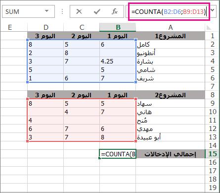 استخدام COUNTA لحساب نطاقي خليات