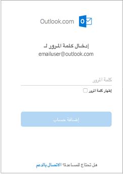 إدخال كلمة المرور لحساب Outlook.com الخاص بك