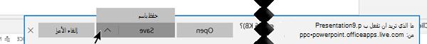 استخدامها حفظ او حفظ ب# اسم، ثم حدد المجلد حيث تريد حفظ الملف علي الكمبيوتر الخاص بك
