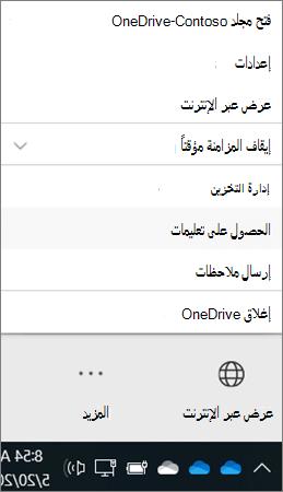 """قائمه """"المزيد"""" لعميل سطح مكتب OneDrive for Business تظهر خيارات الحصول علي التعليمات وإرسال الملاحظات"""