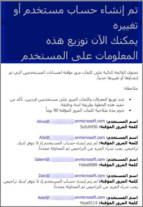 نموذج لرسالة بريد إلكتروني مع معلومات بيانات اعتماد المستخدم