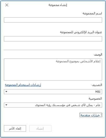 """صفحة المعلومات الخاصة بـ """"مجموعة جديدة"""" في Outlook"""