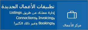 اختر مركز الأعمال للانتقال إلى لوحة المعلومات