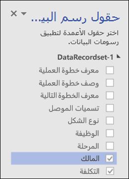 """تطبيق """"رسومات البيانات"""" لـ""""عرض مصور البيانات"""" Visio باستخدام جزء """"رسومات البيانات"""""""