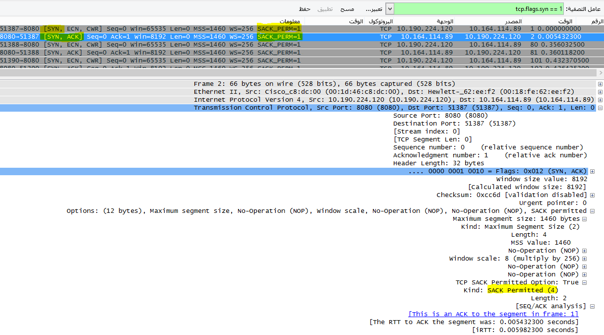 SACK كما هو معروض في Wireshark من خلال عامل التصفية tcp.flags.syn == 1.
