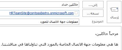 """إرسال رسالة بريد إلكتروني مع تضمين علبة بريد الموقع في الحقل """"نسخة""""."""