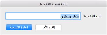 مخطط إعادة تسمية الشريحة الرئيسية لـ PPT for Mac