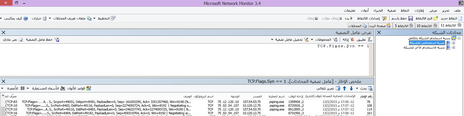 يعرض تتبع Netmon من العميل أمر PSPing نفسه من خلال عامل التصفية TCP.Flags.Syn == 1.