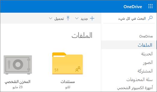 """لقطة شاشة لـ """"المخزن الشخصي"""" تظهر في طريقة العرض """"ملفات"""" في OneDrive على الويب"""