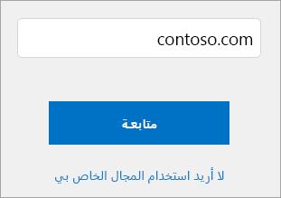 لقطه شاشه ل# صفحه المجال الخاص بك الاستخدام.