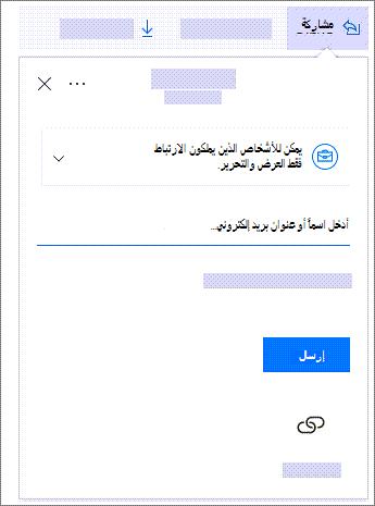 لقطة شاشة لمربع حوار المشاركة تُظهر ارتباط مشاركة للأشخاص داخل المؤسسة.