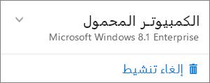 لقطة شاشة لإلغاء تنشيط تثبيت Office 365 للأعمال