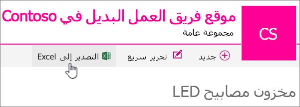 قائمه SharePoint Online مع تصدير الي Excel تمييز