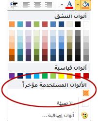 خيار الألوان الجديد