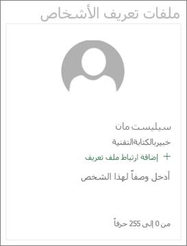بطاقه وصفيا ل# جزء ويب ل# الاشخاص