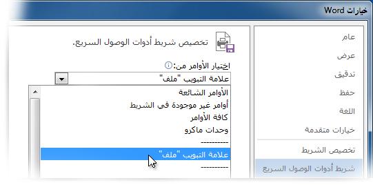 """تخصيص """"شريط أدوات الوصول السريع"""" عن طريق إضافة الأوامر على علامة التبويب """"ملف"""""""