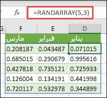 الدالة RANDARRAY في Excel. تُرجع الدالة RANDARRAY(5,3) قيمًا عشوائية بين 0 و1 في صفيف طوله 5 صفوف وعرضه 3 أعمدة.