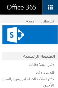 البحث عن ارتباط باستخدام SharePoint