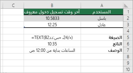مثال: تحويل الساعات من رقم عشري الي التوقيت الرسمي