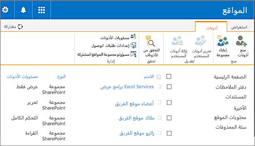 مربع حوار أذونات الموقع ضمن إعدادات الموقع/المستخدمون والأذونات/أذونات الموقع