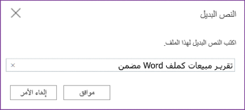 إضافة نص بديل إلى الملفات المضمنة في OneNote Online