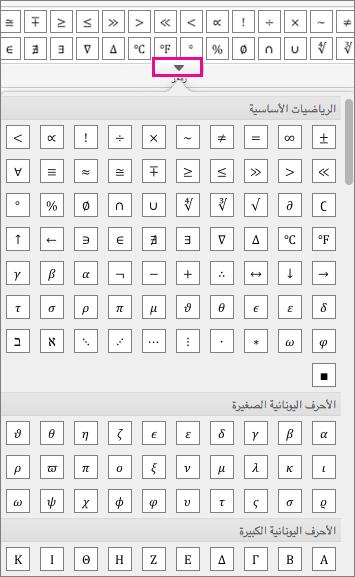 قائمه ب# كل الرموز معادله المتوفره