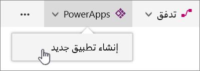بوويراب عنصر القائمه في شريط الاوامر ب# استخدام تطبيق انشاء Power تمييز.