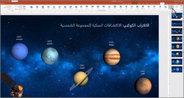 شريحة PowerPoint تعرض الكواكب المحاذاة