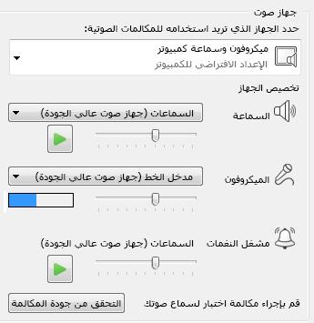لقطة شاشة لمربع تحديد جهاز الصوت حيث يمكنك تعيين جودة الصوت
