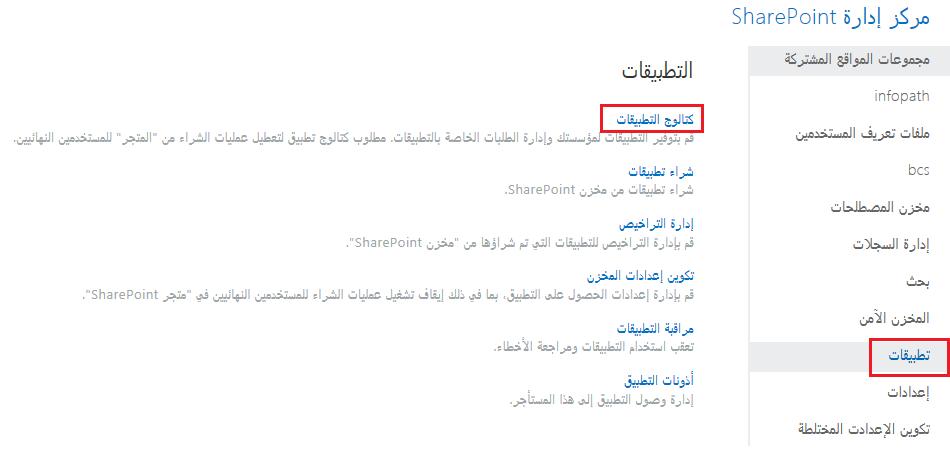 لقطة شاشة لفئات تطبيق مركز إدارة SharePoint.