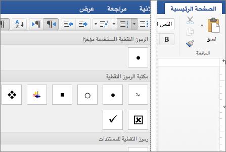 تظهر علامه التبويب الصفحه الرئيسيه ب# استخدام معرض الرموز النقطيه.