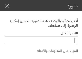 لقطة شاشة لمربع حوار النص البديل للصورة في SharePoint.