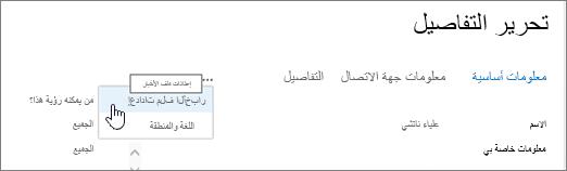 الماوس يؤدي تمرير الماوس فوق علامات الحذف في صفحه تفاصيل تحرير ل# تحرير ملف التعريف الخاص بي