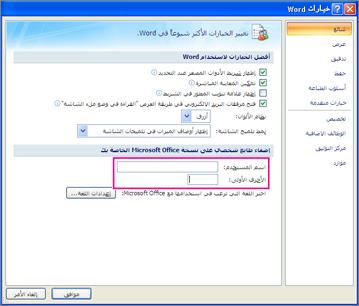 خيارات التخصيص ل Word 2007