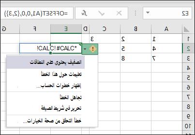#CALC! خطا-نطاقات يحتوي علي صفيف