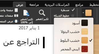 ميزة وضع التركيز لـ Office for Mac