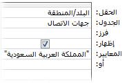 معايير الاستعلام لعرض نتائج كلمات محددة