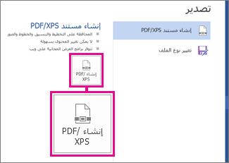 """إنشاء زر PDF/XPS ضمن علامة التبويب """"تصدير"""" في Word 2016."""