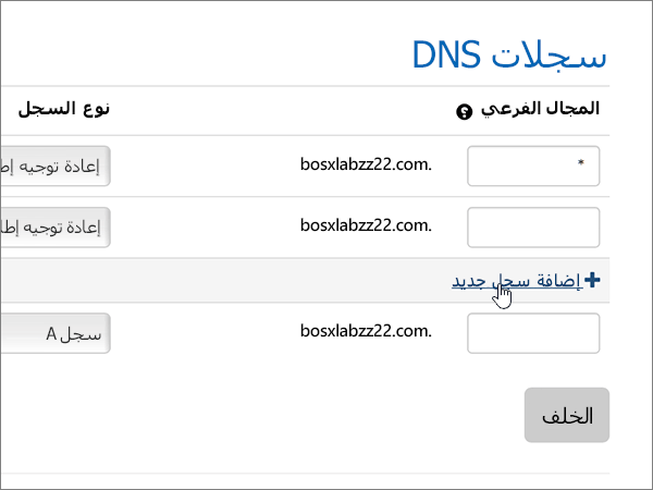 UnitedDomains-BP-Configure-3-1