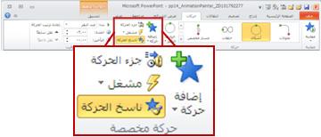 """علامة التبويب """"حركات"""" في شريط PowerPoint 2010."""
