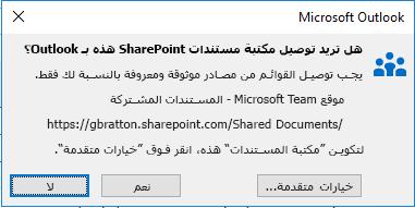 الاتصال بمكتبة مستندات SharePoint