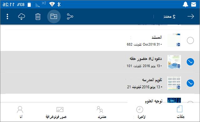 نقل الملفات في OneDrive